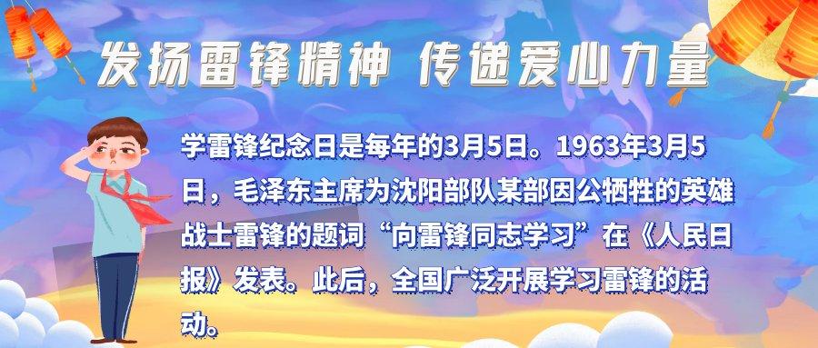 2021攀枝花學雷鋒紀念日主題晚會直播時間 內容 入口