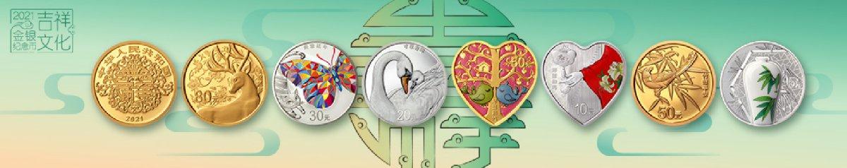 央行5月20号发行心形纪念币(附预约入口)