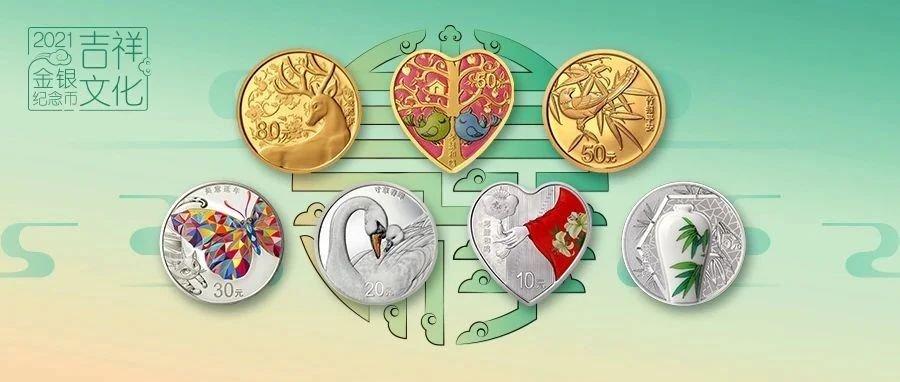2021四川心形纪念币于5月15日开始预约(附预约入口)