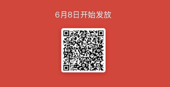 成都618京东消费券发放领取平台 金额 入口
