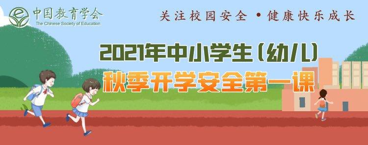 中国教育学会秋季开学安全第一课视频2021观看方式