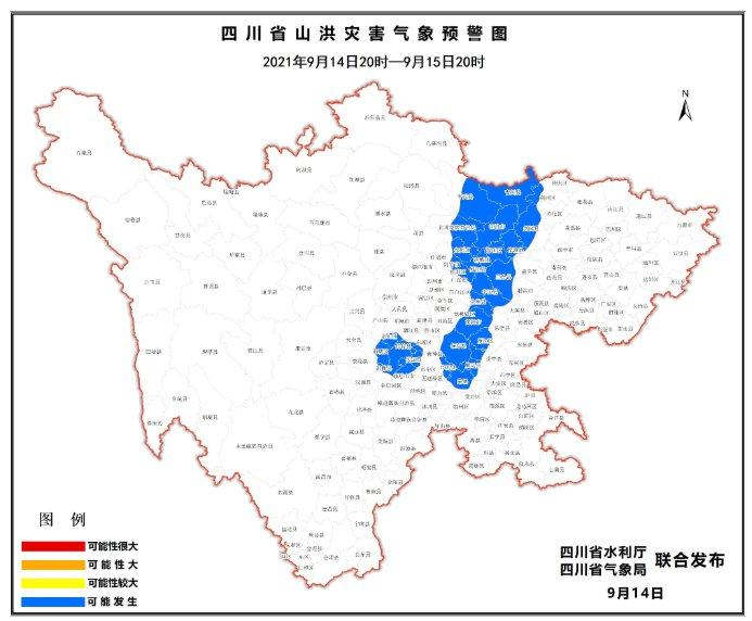 四川9月14日发布暴雨+地灾+山洪预警(附范围)