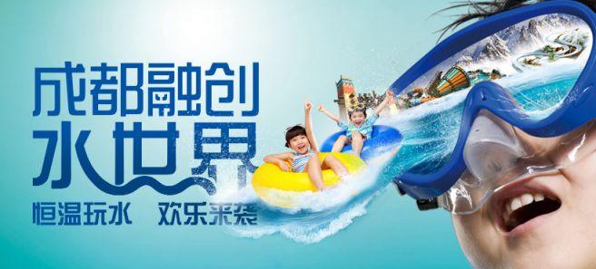 成都融创水世界7月1日开园!融玩水设备、特色汤池、休闲SPA于一体的大型室内恒温水乐园~