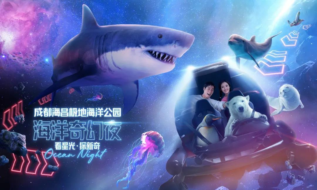 【夜场&中高考特惠    海昌极地海洋公园】12大动物场馆·7大海洋科普秀·8大主题玩乐区