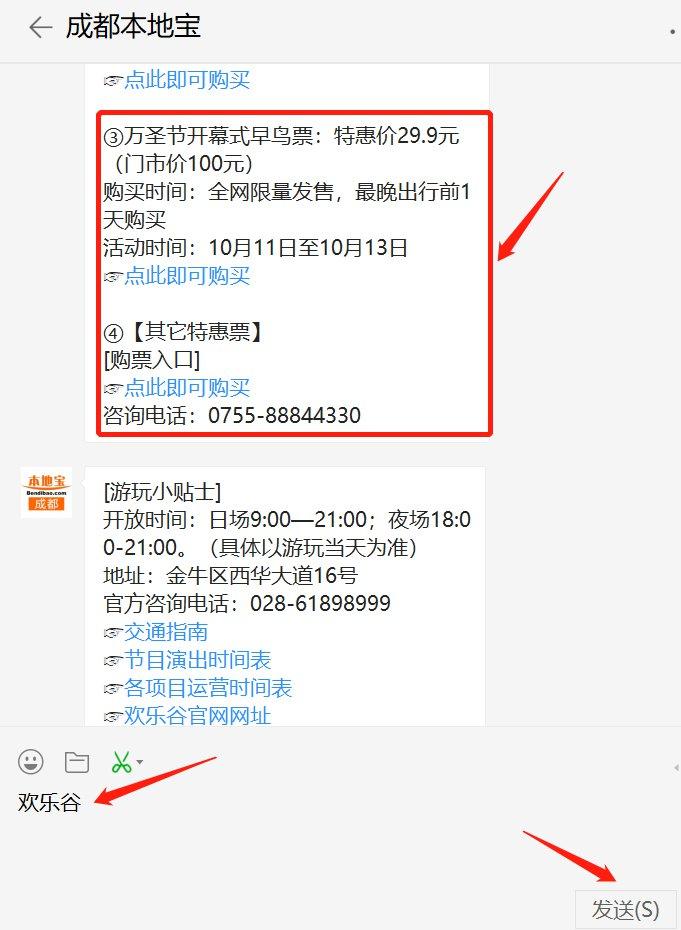 2019成都欢乐谷万圣节什么时候开始?