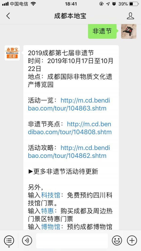2019成都非遗节(时间 地点 活动)