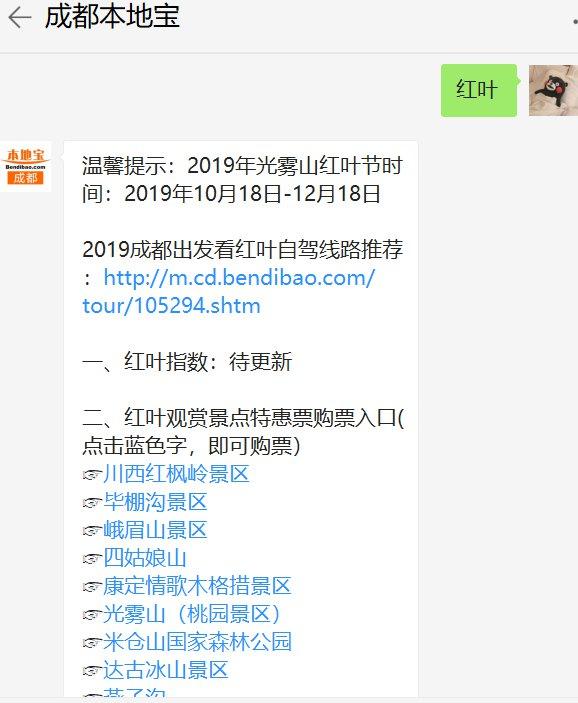 2019四川川西红枫岭景区门票多少钱