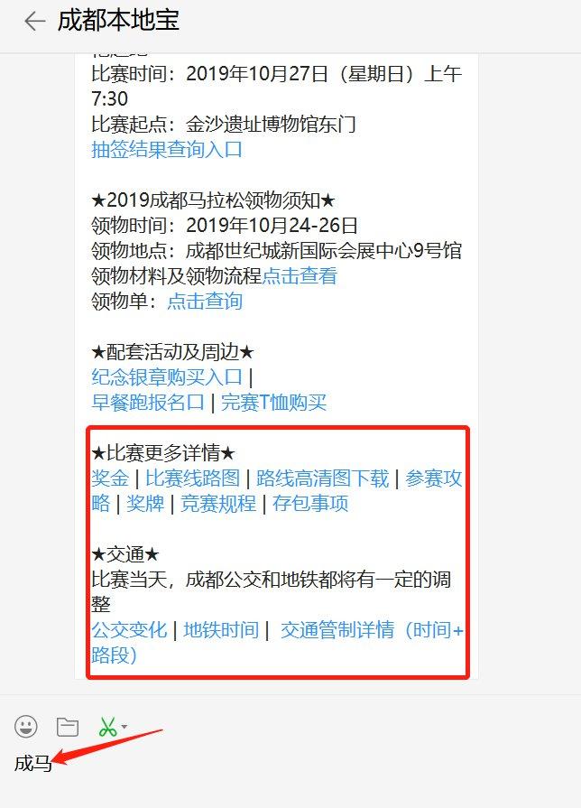 2019成都马拉松交通管制详情(时间 路段)