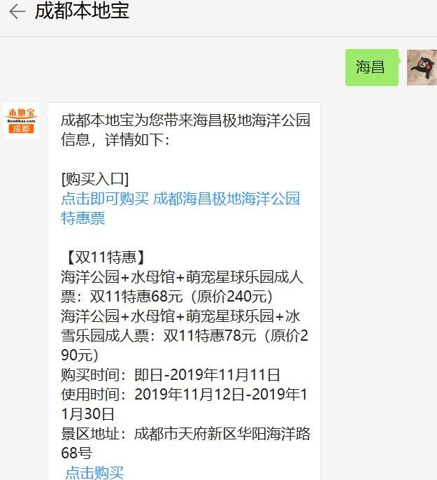 2019成都海昌极地海洋公园双十一特惠票购买