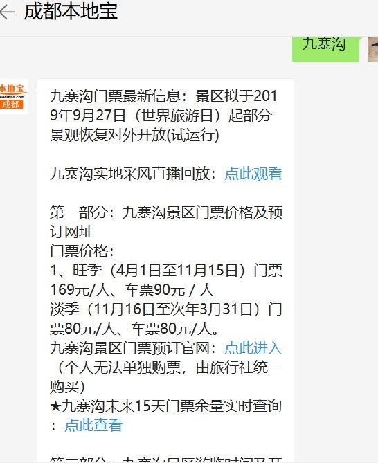 2019九寨沟县甲勿海大熊猫保护研究园正式开放时间