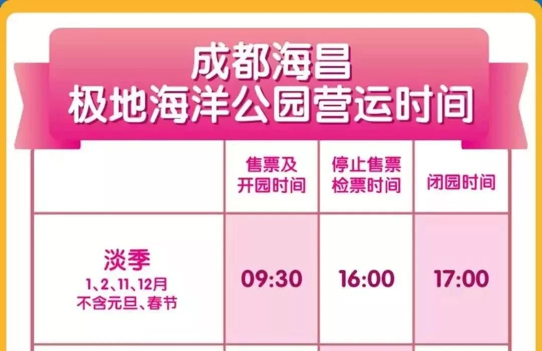 2019成都海昌极地海洋公园冬季营运表演时间表