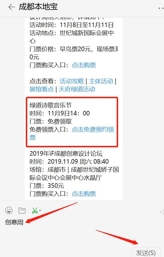 2019成都绿道诗歌音乐节免费门票领取入口