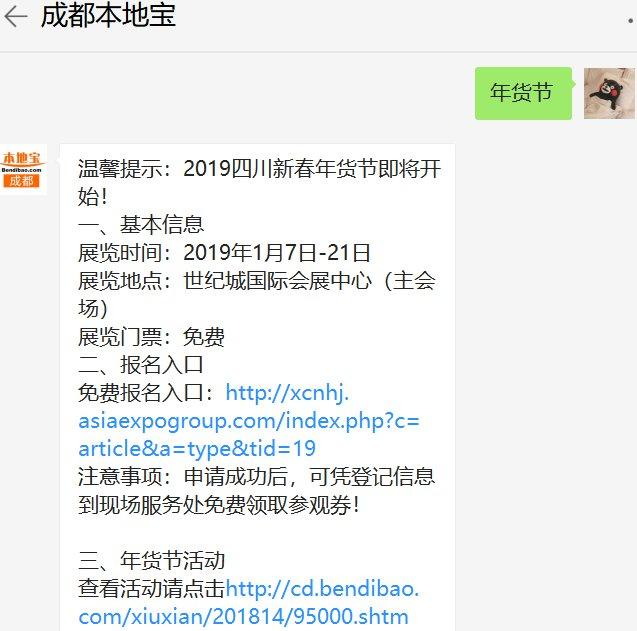 第24届中国(四川)新春年货购物节举办时间