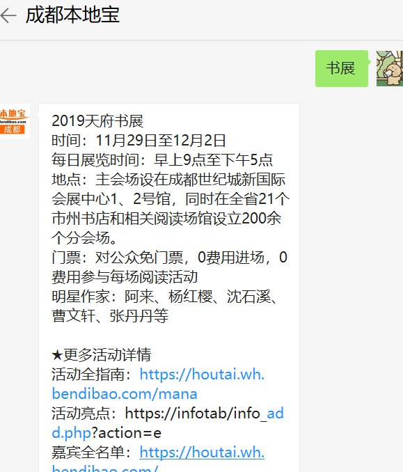 2019成都天府书展是什么时候?