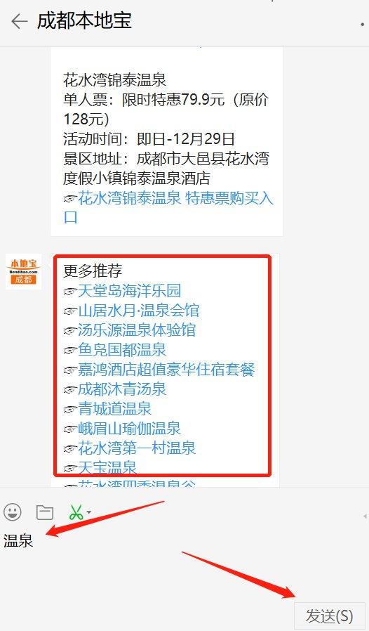 2019成都及周边精品温泉自驾线路推荐