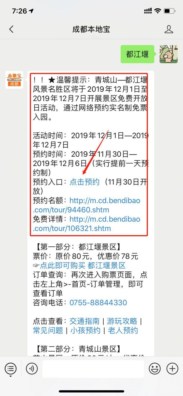 2019都江堰青城山景区免费票预约全攻略