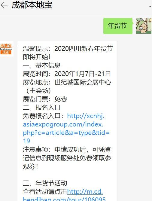 2020年四川新春年货购物节活动亮点