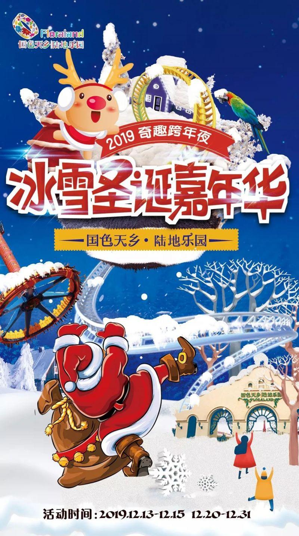 2019成都国色天乡乐园冰雪圣诞嘉年华时间