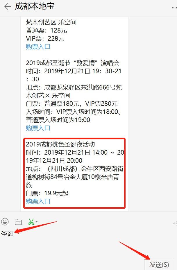 2019成都桃色圣诞夜活动(时间 地点 门票 亮点)