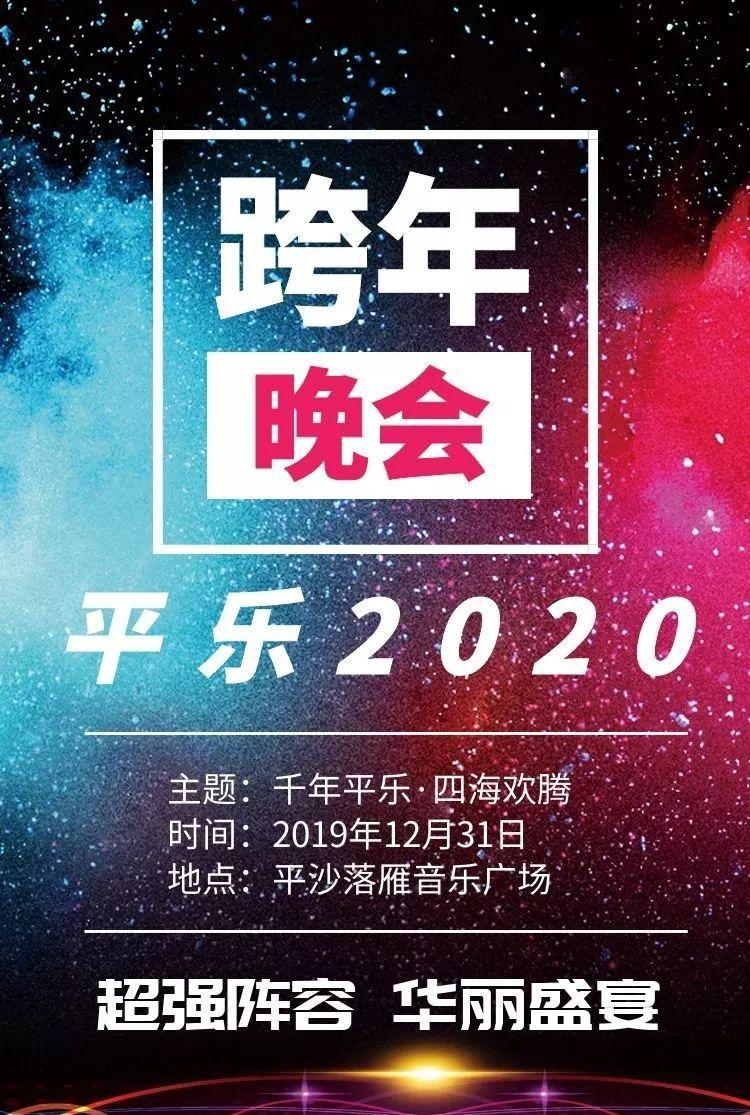 2020成都平乐古镇跨年晚会活动攻略