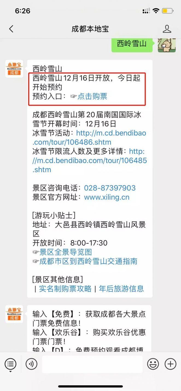 2019西岭雪山冬季门票网上预约入口