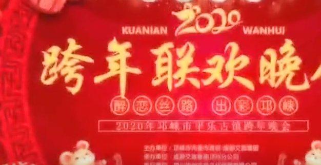 2020成都平乐古镇跨年晚会嘉宾