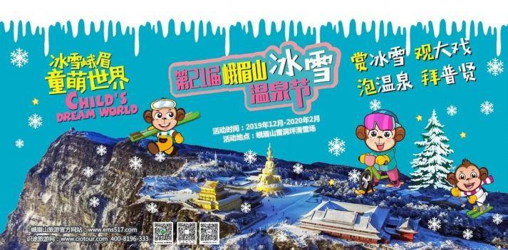 第21届峨眉山冰雪温泉节活动时间