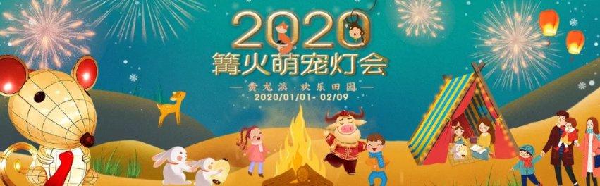 2020成都黄龙溪欢乐田园篝火萌宠灯会攻略(时间+门票+活动)