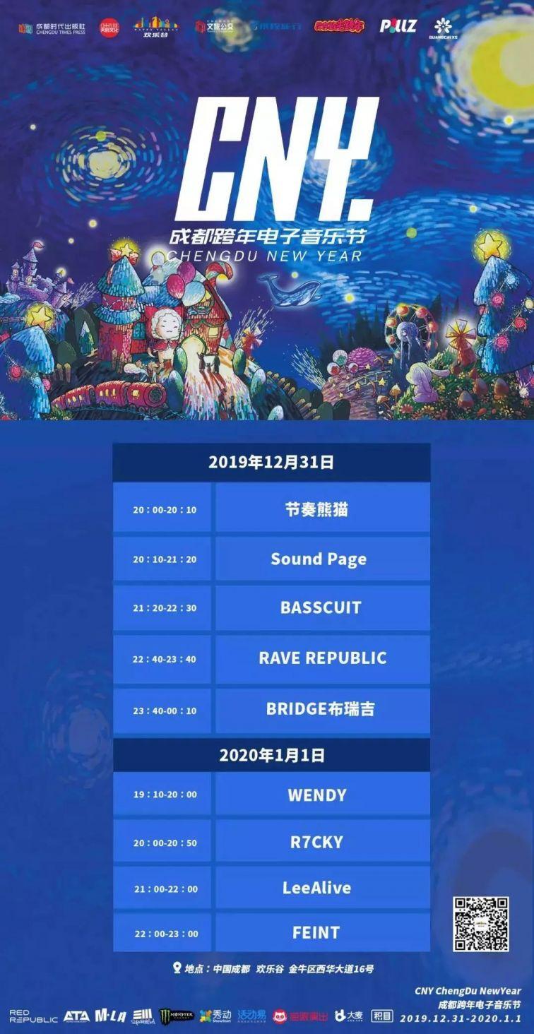 2020成都欢乐谷元旦跨年游玩攻略(时间 活动 门票 交通)