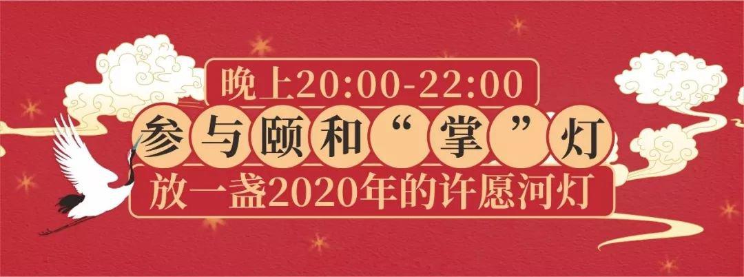 2020成都来福士广场跨年掌灯活动一览