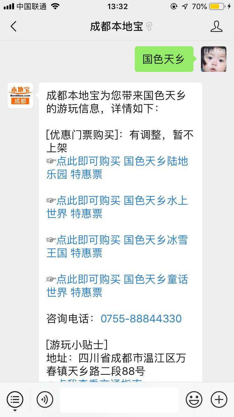2019成都国色天乡热浪电音节是什么时候