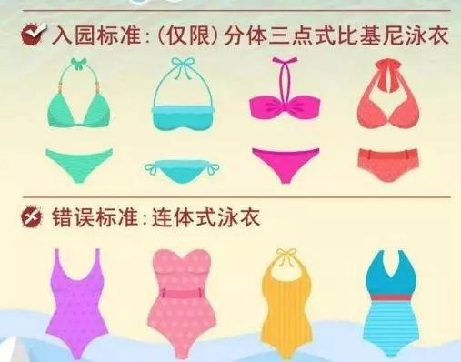 2019年成都都江堰水果侠水世界比基尼免费活动详情