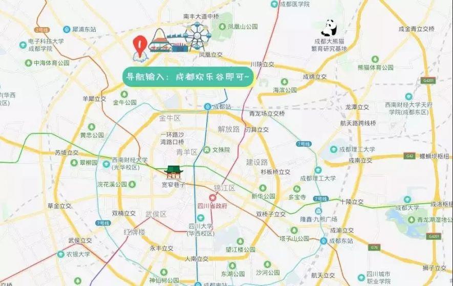 2019成都欢乐谷EMP国际电音节交通指南