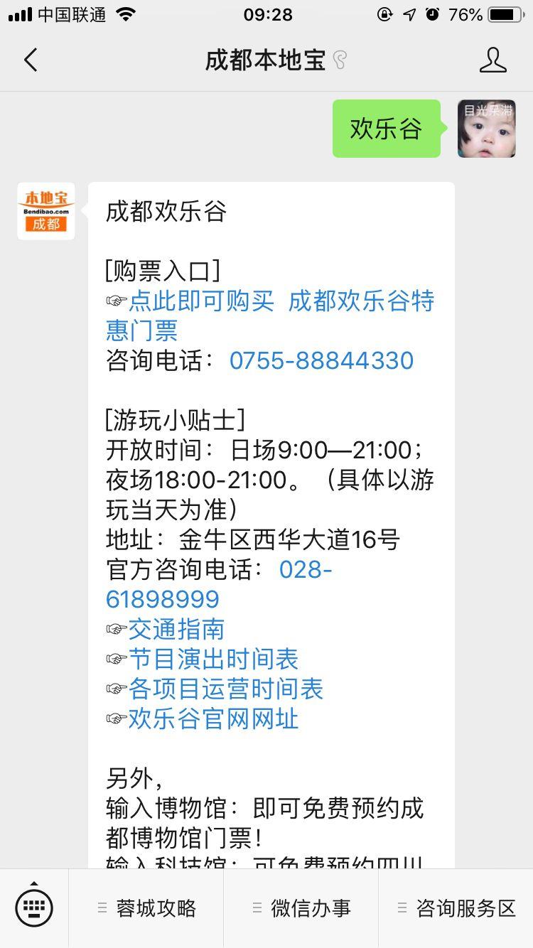 2019年七月成都欢乐谷门票有什么优惠吗