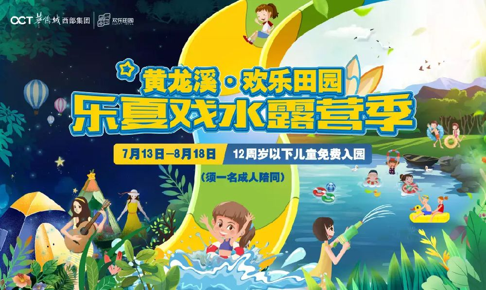 2019成都黄龙溪欢乐田园乐夏戏水露营季是什么时候?