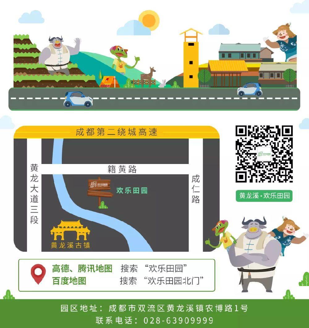 2019成都黄龙溪欢乐田园游玩攻略(地点 门票 交通)
