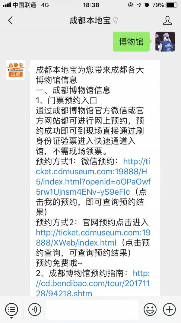 2019成都博物馆新馆需要门票吗?