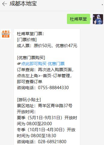 成都杜甫草堂博物馆游玩攻略(门票 地址 开放时间 交通)