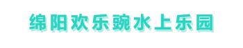 2019绵阳欢乐碗水世界门票价格