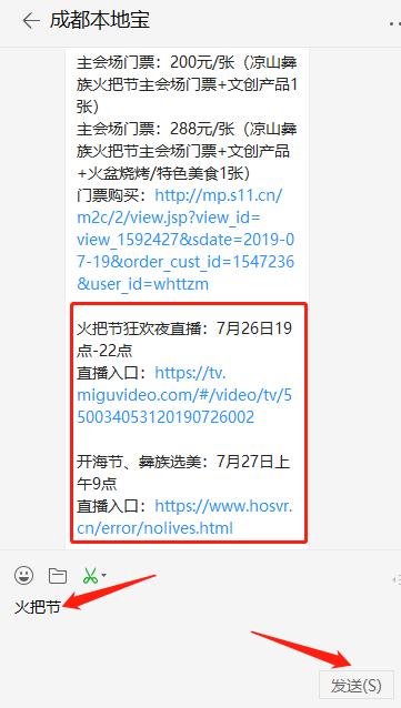 2019西昌凉山彝族火把节应该怎么玩?