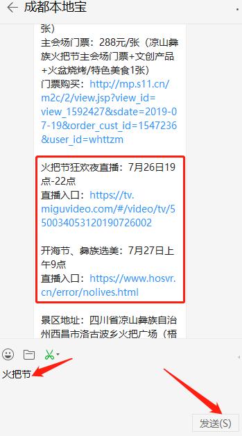 2019年凉山西昌彝族火把节攻略(时间 地点 交通 直播)
