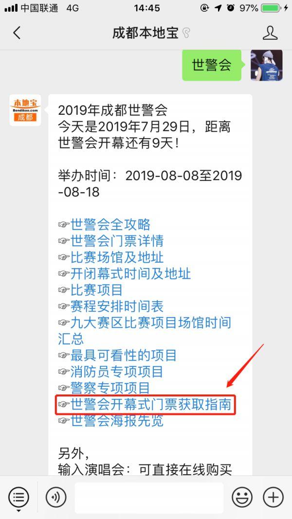 2019成都世警会需要门票吗?
