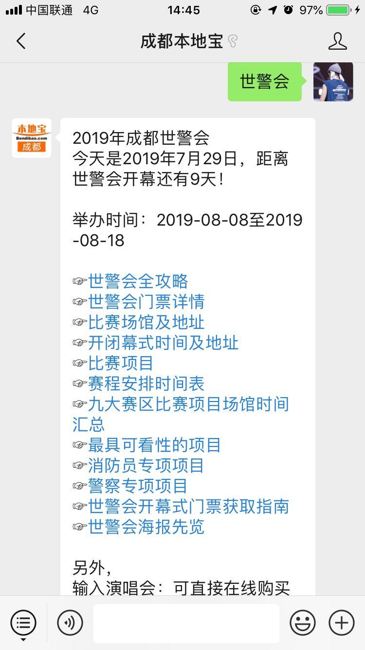 2019成都世警会开幕式门票怎么获???