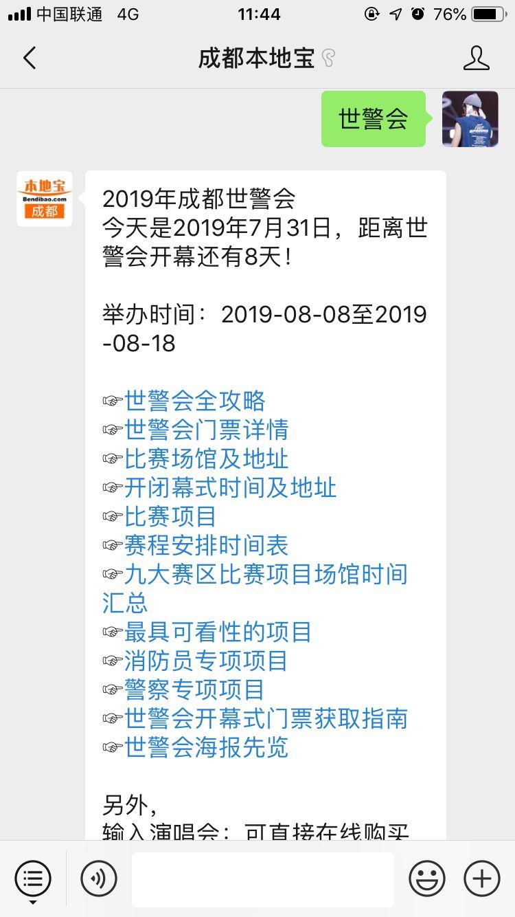 2019成都世警会开幕式暨双流赛区美食节详情