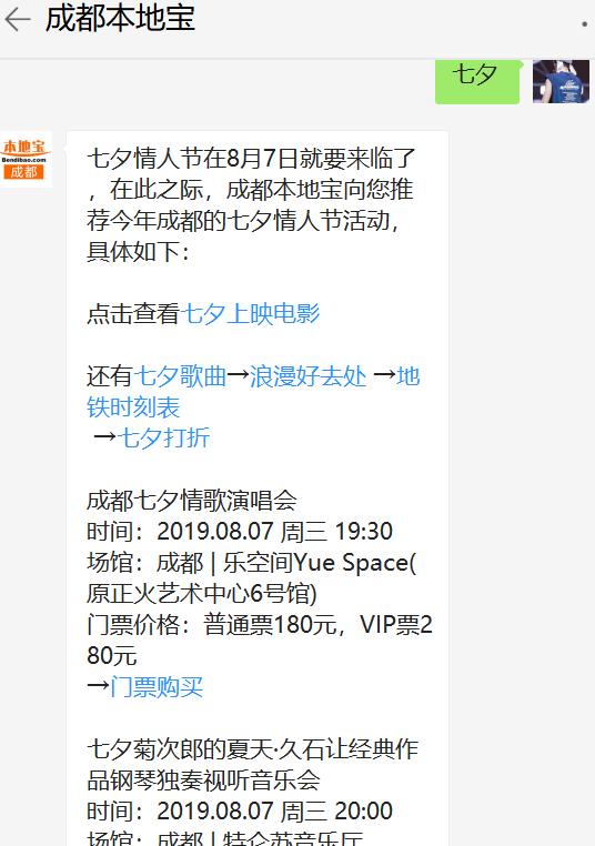 2019成都露天音乐公园七夕专题音乐会详情