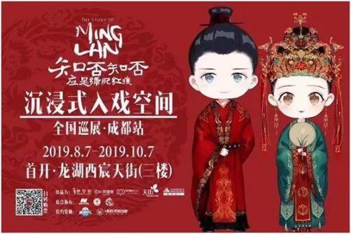 2019成都七夕情人节汉服活动汇总