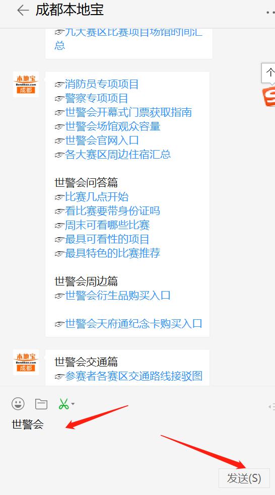 2019成都世警会闭幕式(时间 地点 门票)