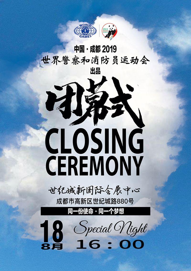 2019成都世警会闭幕式几点开始?