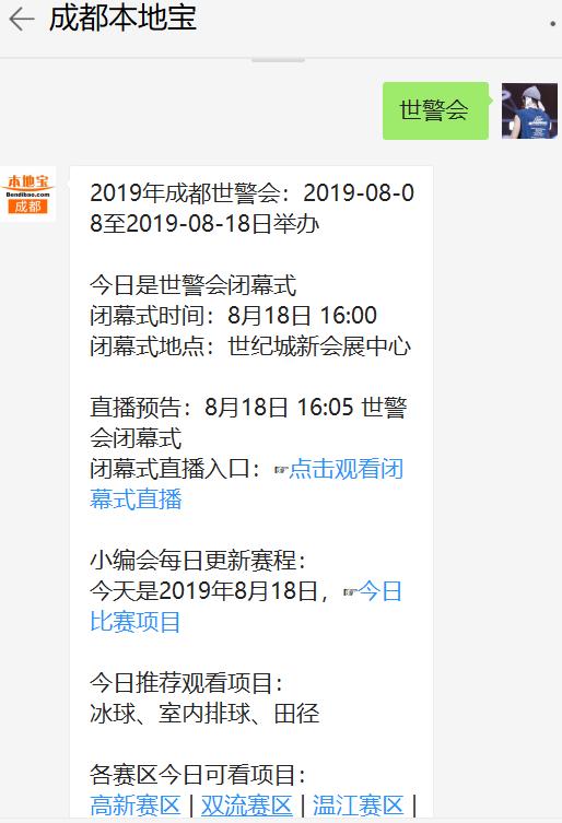 2019成都世警会闭幕式有直播吗?(直播入口)