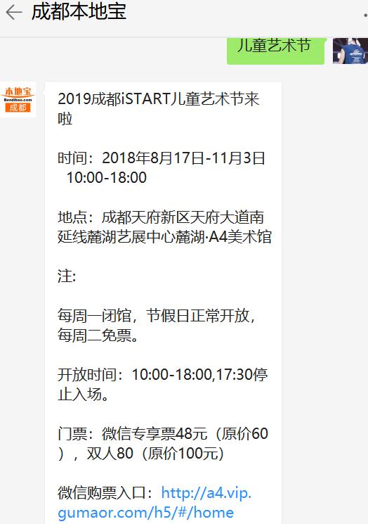 2019成都第五届iSTART儿童艺术节(时间 地点 门票)